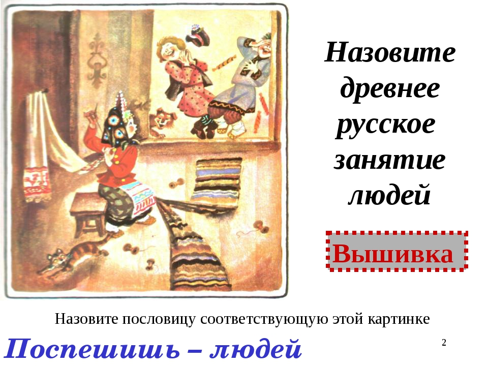 Назовите древнее русское занятие людей Вышивка Назовите пословицу соответству...