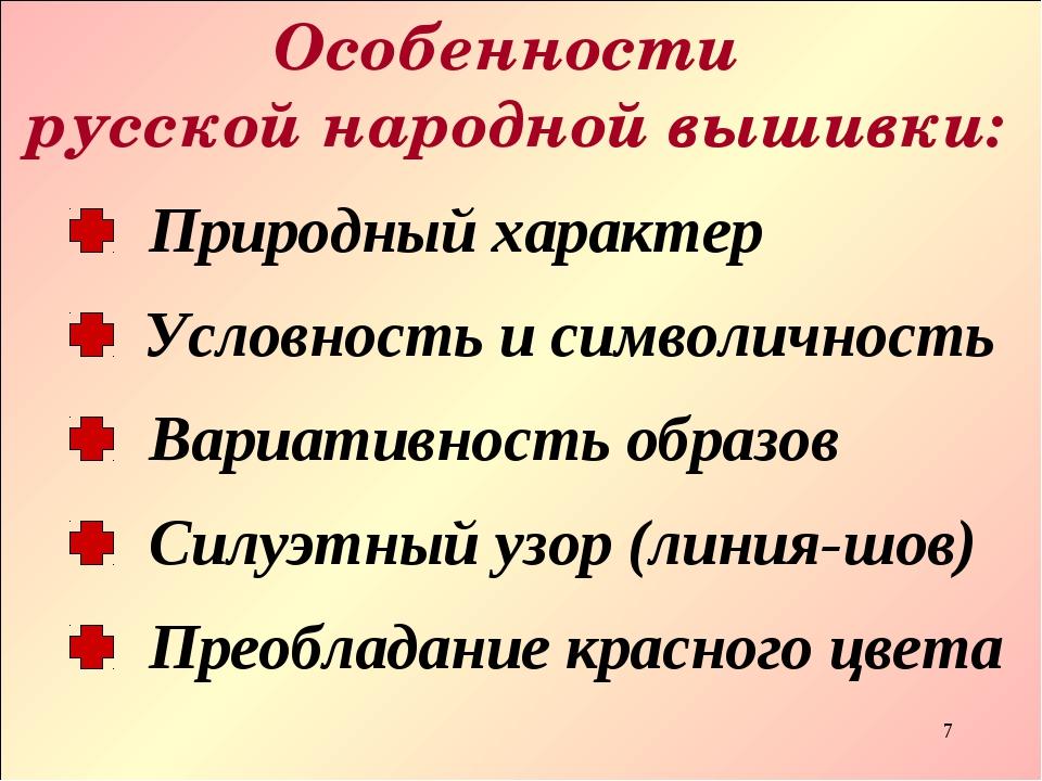 Особенности русской народной вышивки: Природный характер Вариативность образо...