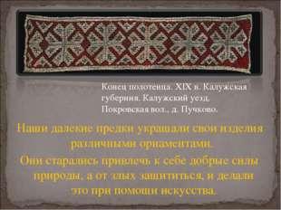 Наши далекие предки украшали свои изделия различными орнаментами. Они старали
