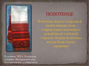 Полотенце играло в народной жизни важную роль, сопровождало человека от рожде