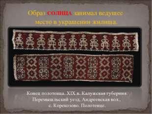 Образ СОЛНЦА занимал ведущее место в украшении жилища. Конец полотенца. XIX в