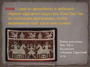 КОНЬ – один из древнейших и любимых образов народного искусства. Конь был так