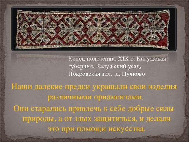 Наши далекие предки украшали свои изделия различными орнаментами. Они старали...