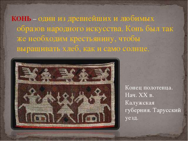 КОНЬ – один из древнейших и любимых образов народного искусства. Конь был так...