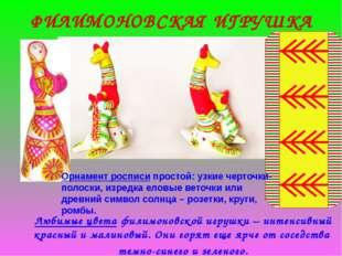 ФИЛИМОНОВСКАЯ ИГРУШКА Любимые цвета филимоновской игрушки – интенсивный красн