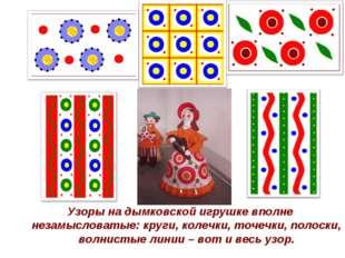 Узоры на дымковской игрушке вполне незамысловатые: круги, колечки, точечки, п