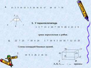 4. a b c S 5. У параллелепипеда грани параллельны и равны. 6. Сумма площадей