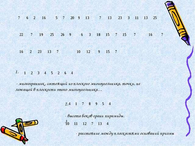 1. - многогранник, состоящий из плоского многоугольника, точки, не лежащей в...