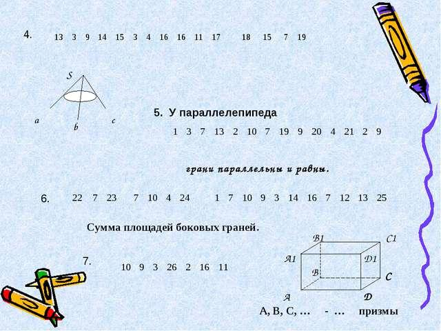 4. a b c S 5. У параллелепипеда грани параллельны и равны. 6. Сумма площадей...