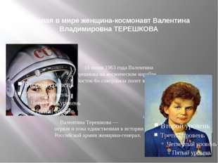 Первая в мире женщина-космонавт Валентина Владимировна ТЕРЕШКОВА 16 июня 196