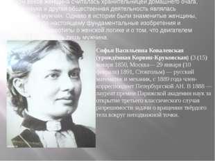 Испокон веков женщина считалась хранительницей домашнего очага, поэтому наука