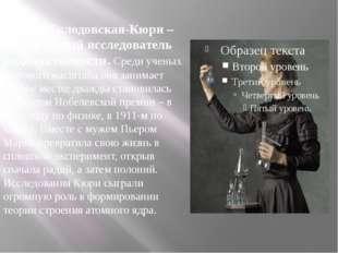 Мария Склодовская-Кюри – бесстрашный исследователь радиоактивности. Среди уче