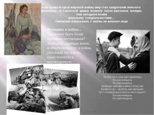 А во время Второй мировой войны мир стал свидетелем женского феномена… В Сове