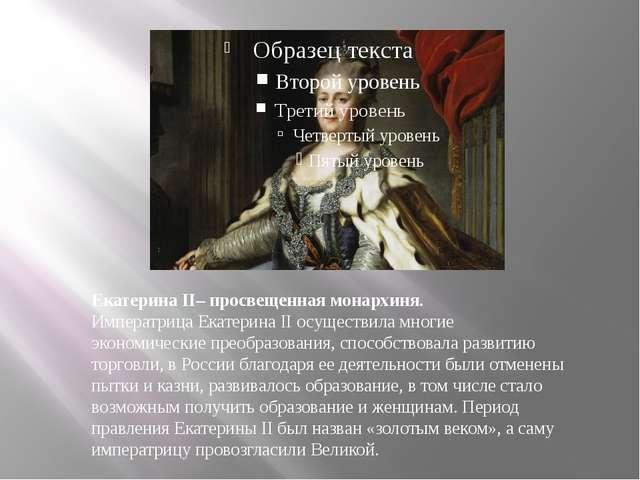 Екатерина II– просвещенная монархиня. Императрица Екатерина II осуществила мн...