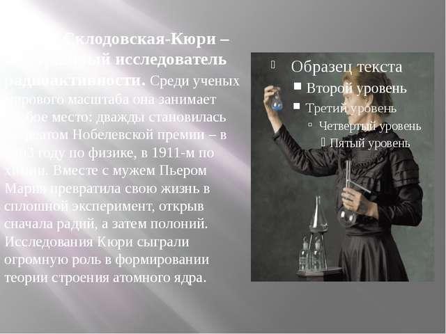 Мария Склодовская-Кюри – бесстрашный исследователь радиоактивности. Среди уче...