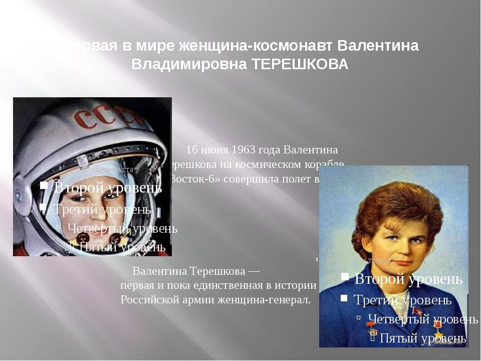 Первая в мире женщина-космонавт Валентина Владимировна ТЕРЕШКОВА 16 июня 196...