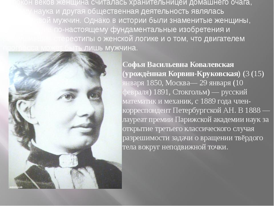 Испокон веков женщина считалась хранительницей домашнего очага, поэтому наука...