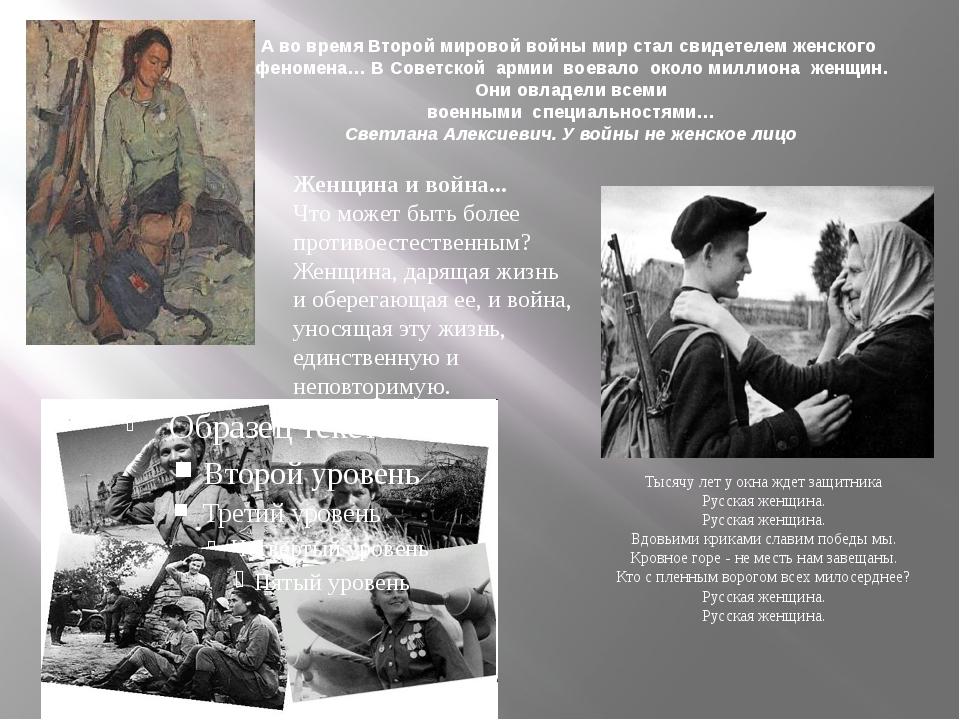 А во время Второй мировой войны мир стал свидетелем женского феномена… В Сове...