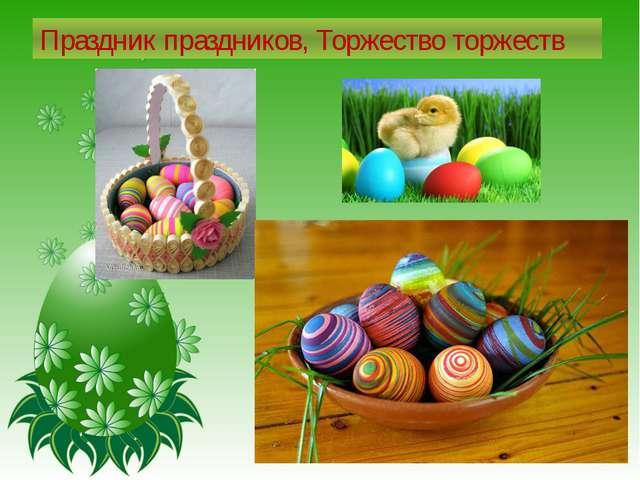 Праздник праздников, Торжество торжеств