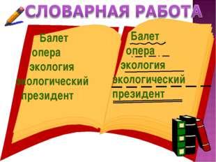 Балет опера экология экологический президент Балет опера экология экологичес