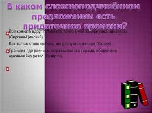 Вся комната вдруг потемнела, точно в ней задёрнулись занавески (Сергеев-Ценск