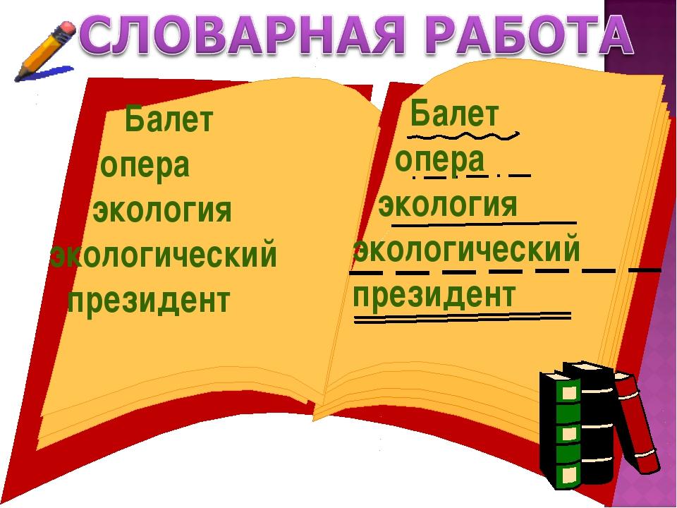 Балет опера экология экологический президент Балет опера экология экологичес...