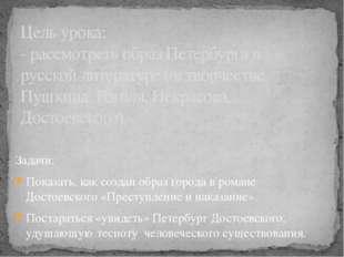 Задачи: Показать, как создан образ города в романе Достоевского «Преступление