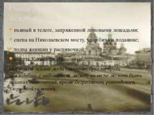 пьяный в телеге, запряженной ломовыми лошадьми; сцена на Николаевском мосту,