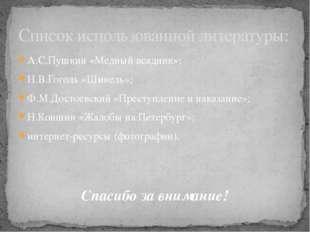 А.С.Пушкин «Медный всадник»; Н.В.Гоголь «Шинель»; Ф.М.Достоевский «Преступлен