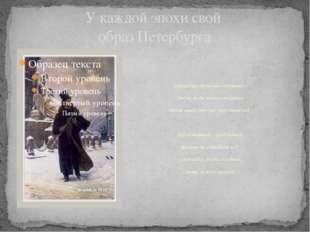 У каждой эпохи свой образ Петербурга Петербург Пушкина «двуликий»: Люблю тебя