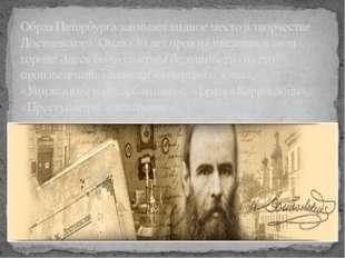 Образ Петербурга занимает видное место в творчестве Достоевского. Около 30 л