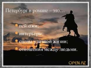 пейзажи; интерьеры; сцены уличной жизни; отношения между людьми. Петербург в