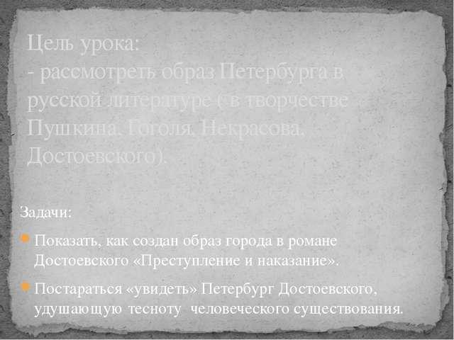 Задачи: Показать, как создан образ города в романе Достоевского «Преступление...