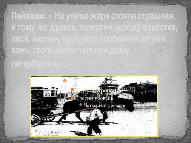 Пейзажи: « На улице жара стояла страшная, к тому же духота, толкотня, всюду и...