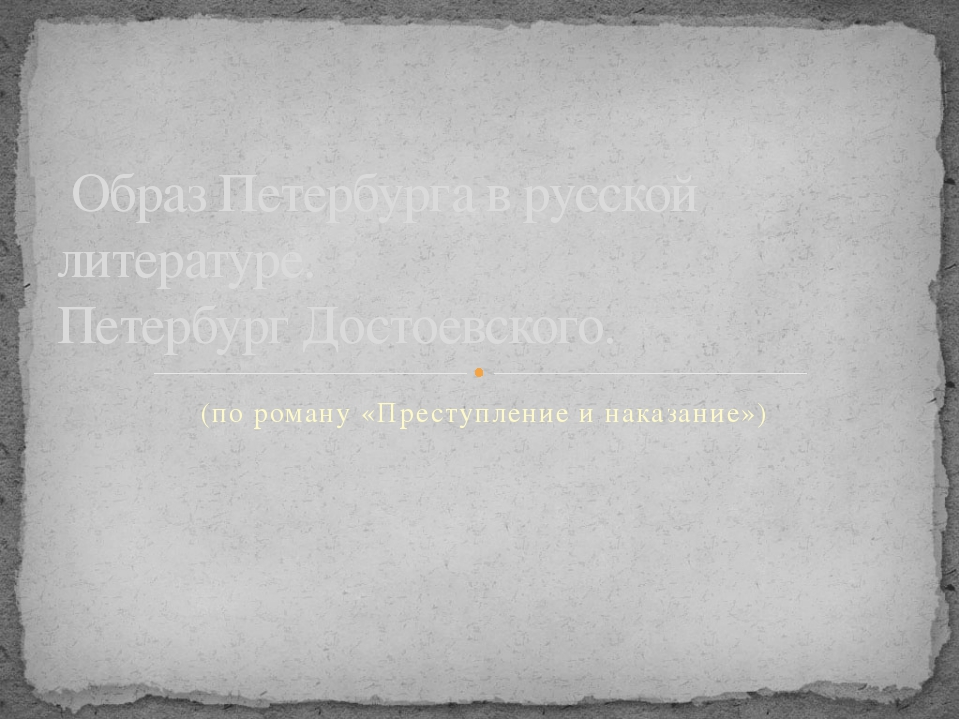 (по роману «Преступление и наказание») Образ Петербурга в русской литературе....