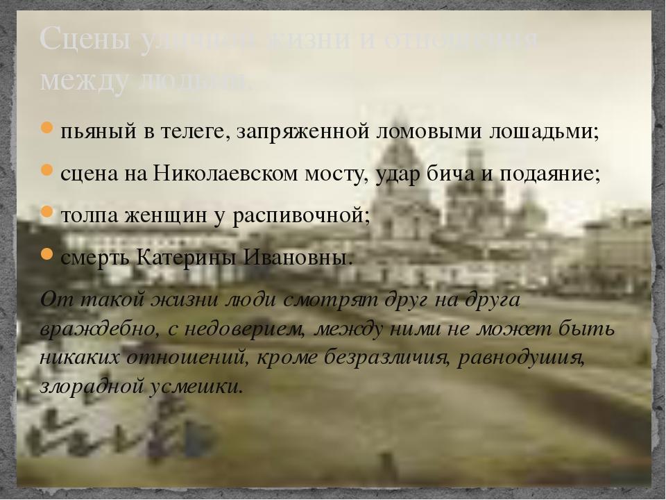 пьяный в телеге, запряженной ломовыми лошадьми; сцена на Николаевском мосту,...