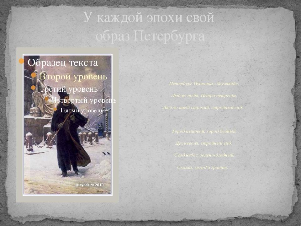 У каждой эпохи свой образ Петербурга Петербург Пушкина «двуликий»: Люблю тебя...
