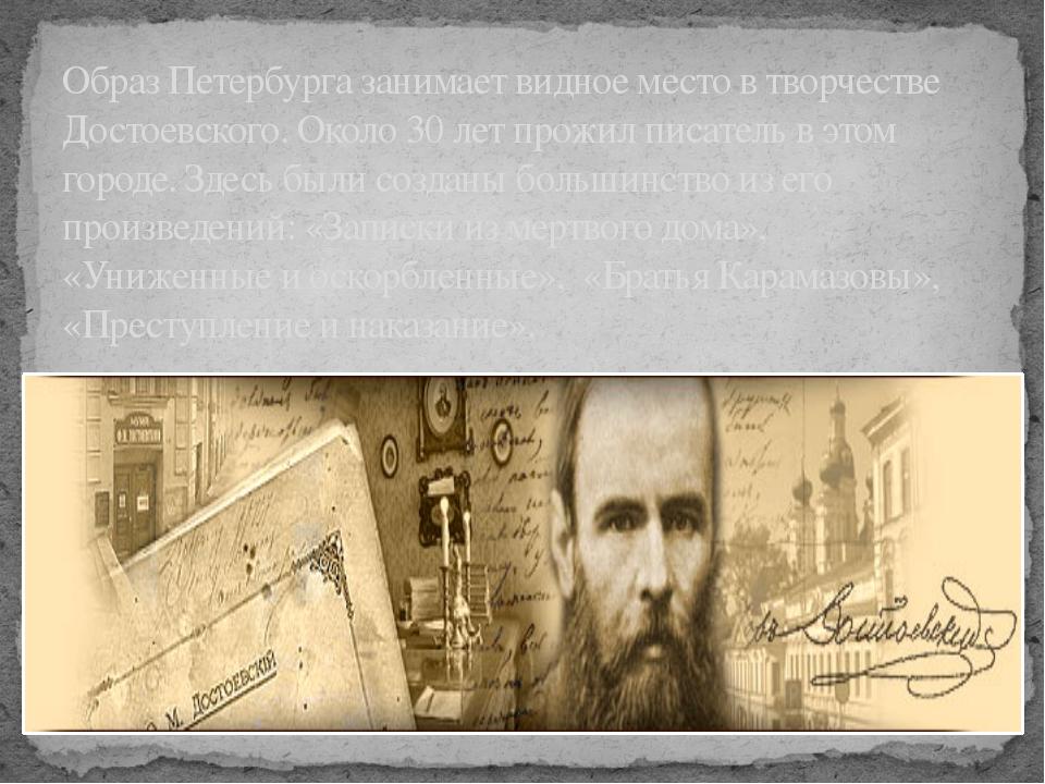 Образ Петербурга занимает видное место в творчестве Достоевского. Около 30 л...