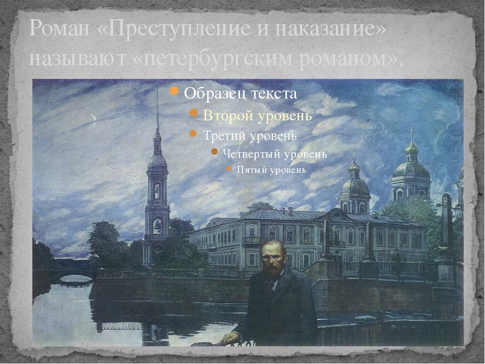 Роман «Преступление и наказание» называют «петербургским романом».