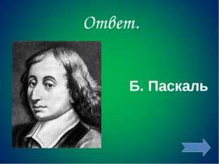 Ответ. Б. Паскаль