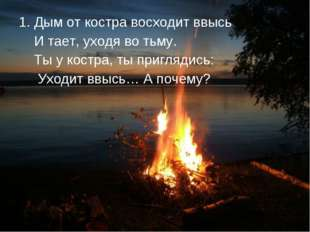 1. Дым от костра восходит ввысь И тает, уходя во тьму. Ты у костра, ты пригля