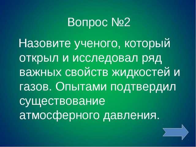 Вопрос №2 Назовите ученого, который открыл и исследовал ряд важных свойств жи...