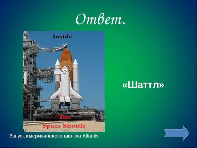 Ответ. Запуск американского шаттла Atlantis «Шаттл»