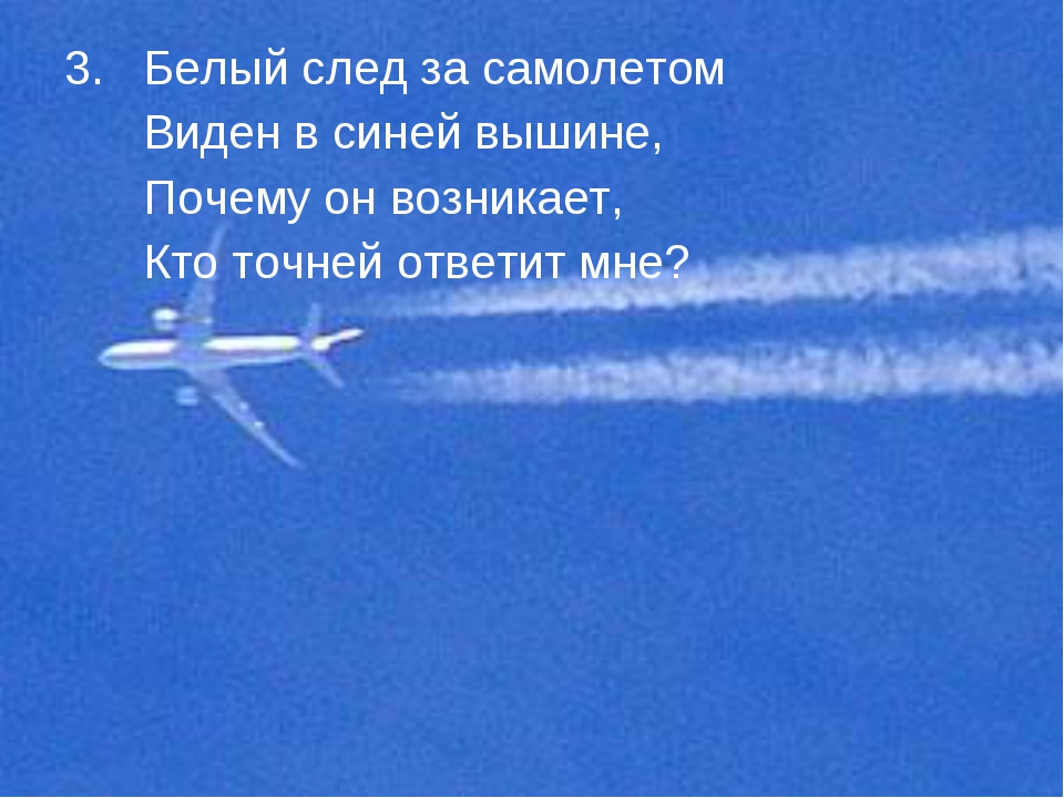 3. Белый след за самолетом Виден в синей вышине, Почему он возникает, Кто точ...