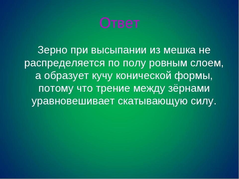 Ответ Зерно при высыпании из мешка не распределяется по полу ровным слоем, а...