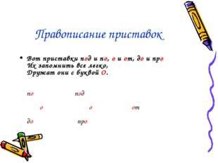 Правописание приставок Вот приставки под и по, о и от, до и про Их запомнить