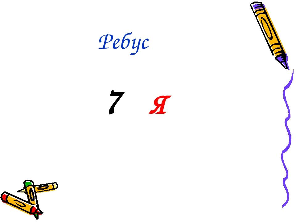 7 Я Ребус