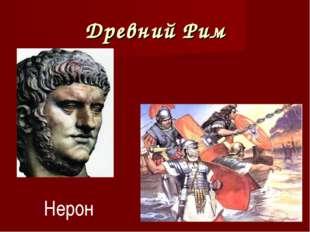 Древний Рим Нерон