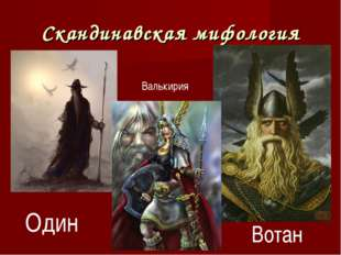 Скандинавская мифология Один Валькирия Вотан