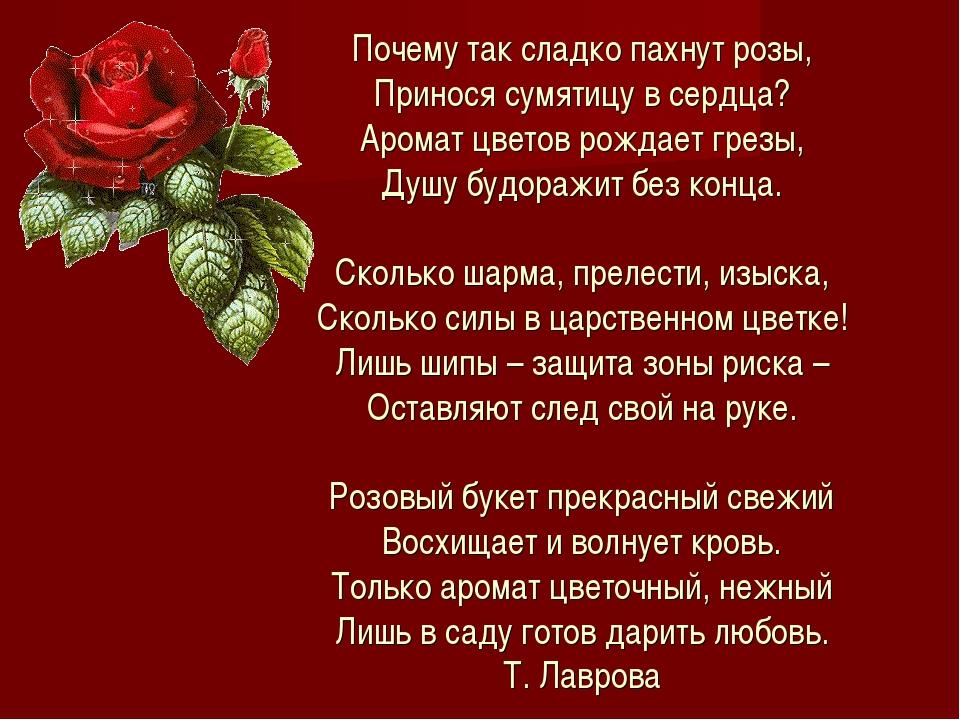Почему так сладко пахнут розы, Принося сумятицу в сердца? Аромат цветов рожда...